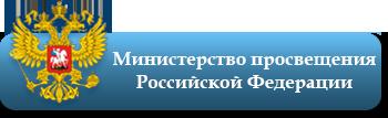 сайт Министерства Просвещения